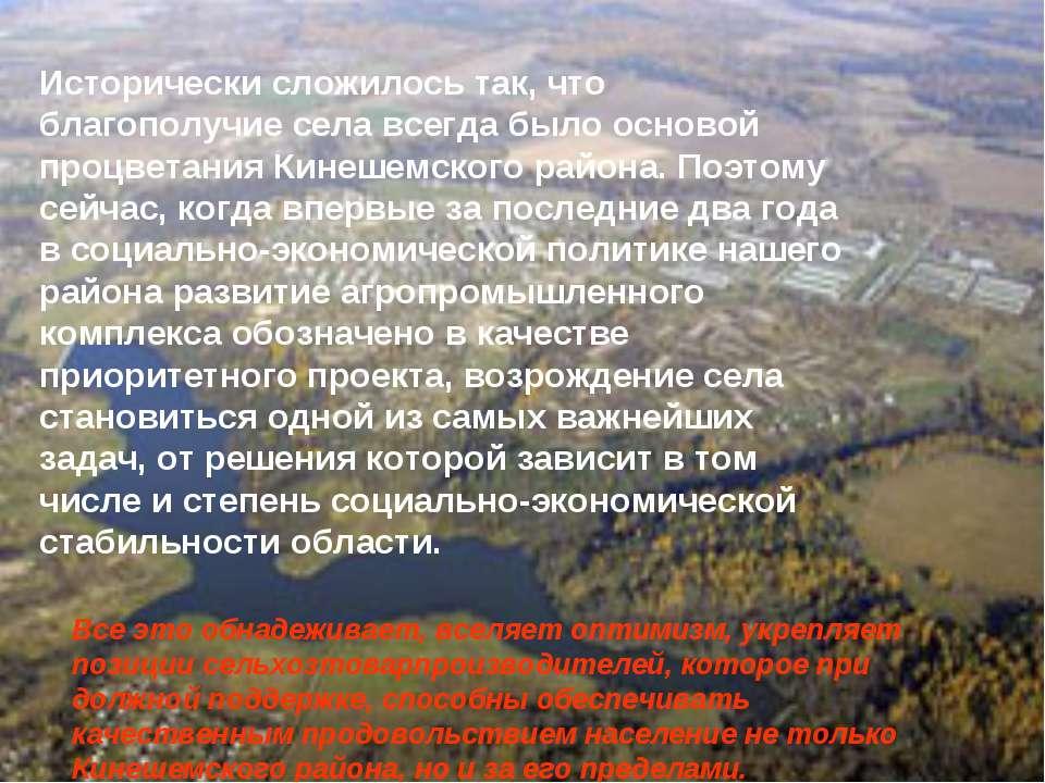 Исторически сложилось так, что благополучие села всегда было основой процвета...