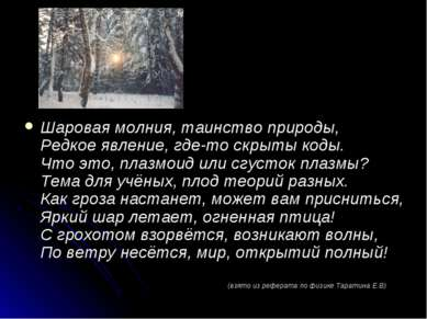 Шаровая молния, таинство природы, Редкое явление, где-то скрыты коды. Что это...