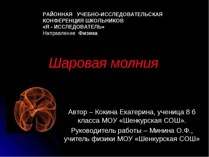 Шаровая молния Автор – Кокина Екатерина, ученица 8 б класса МОУ «Шенкурская С...