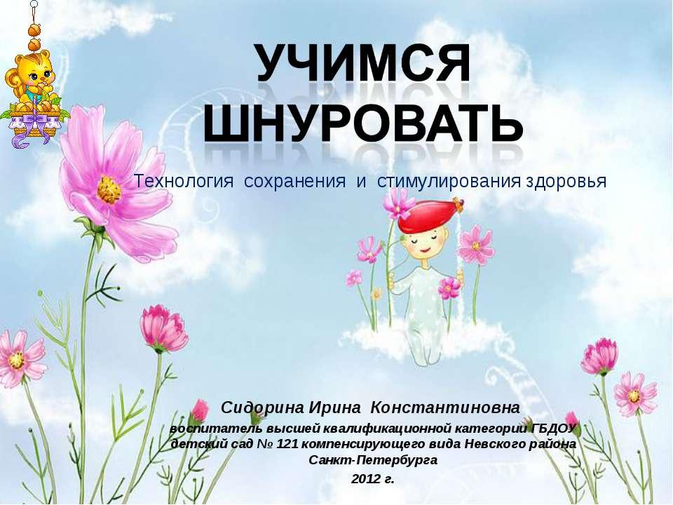 Технология сохранения и стимулирования здоровья Сидорина Ирина Константиновна...