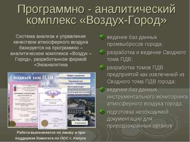 ведение баз данных промвыбросов города; разработка и ведение Сводного тома ПД...