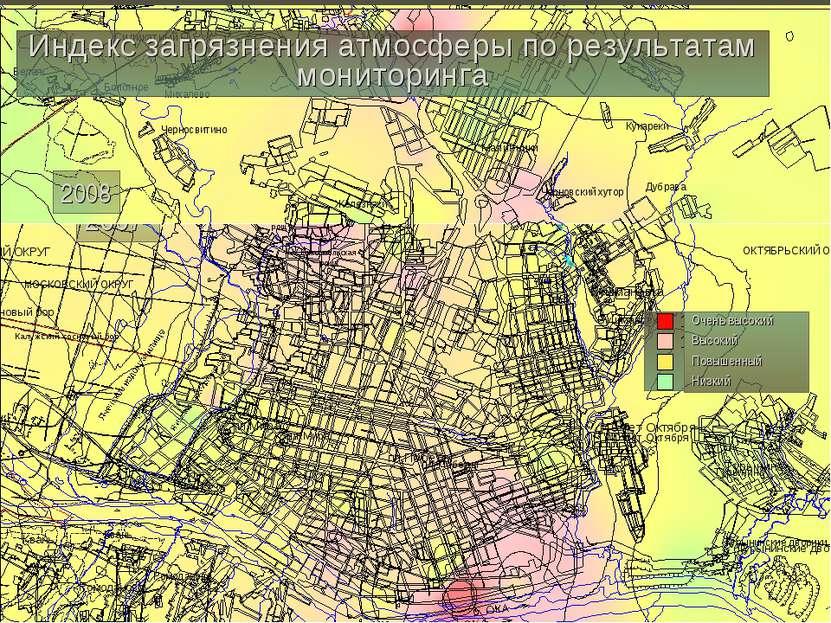 Индекс загрязнения атмосферы по результатам мониторинга