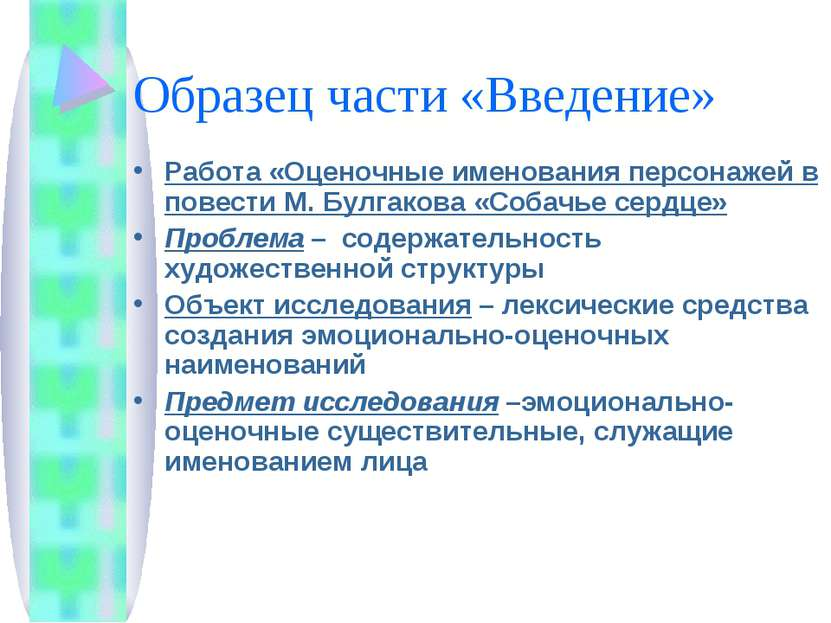 Образец части «Введение» Работа «Оценочные именования персонажей в повести М....