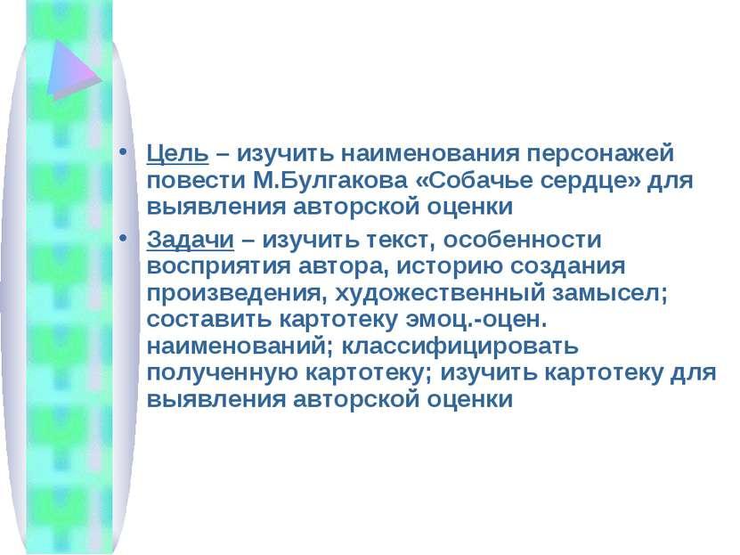 Цель – изучить наименования персонажей повести М.Булгакова «Собачье сердце» д...