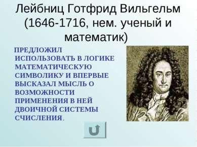 Лейбниц Готфрид Вильгельм (1646-1716, нем. ученый и математик) ПРЕДЛОЖИЛ ИСПО...