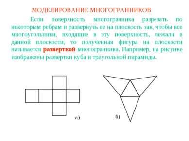 МОДЕЛИРОВАНИЕ МНОГОГРАННИКОВ Если поверхность многогранника разрезать по неко...