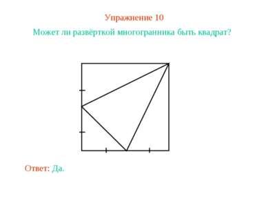 Упражнение 10 Может ли развёрткой многогранника быть квадрат?