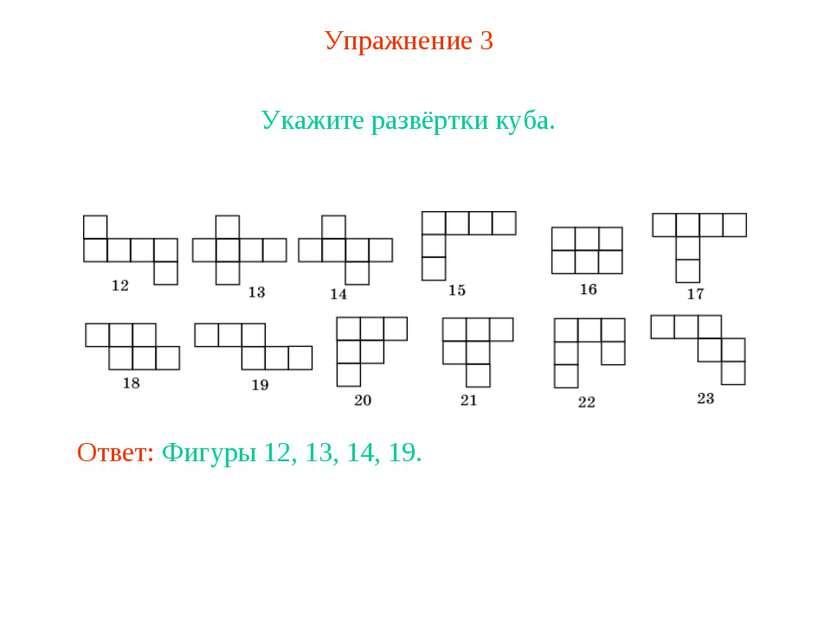 Упражнение 3 Укажите развёртки куба. Ответ: Фигуры 12, 13, 14, 19.