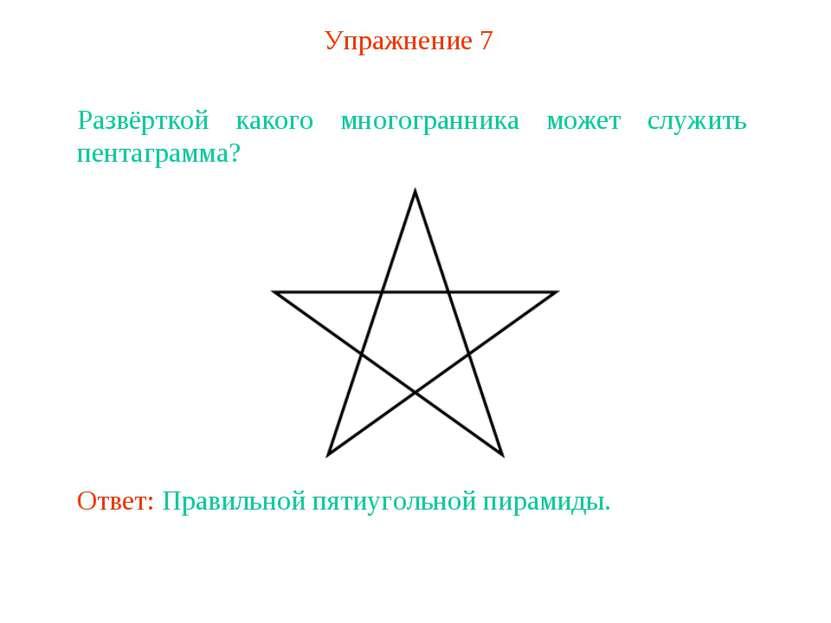 Упражнение 7 Развёрткой какого многогранника может служить пентаграмма? Ответ...