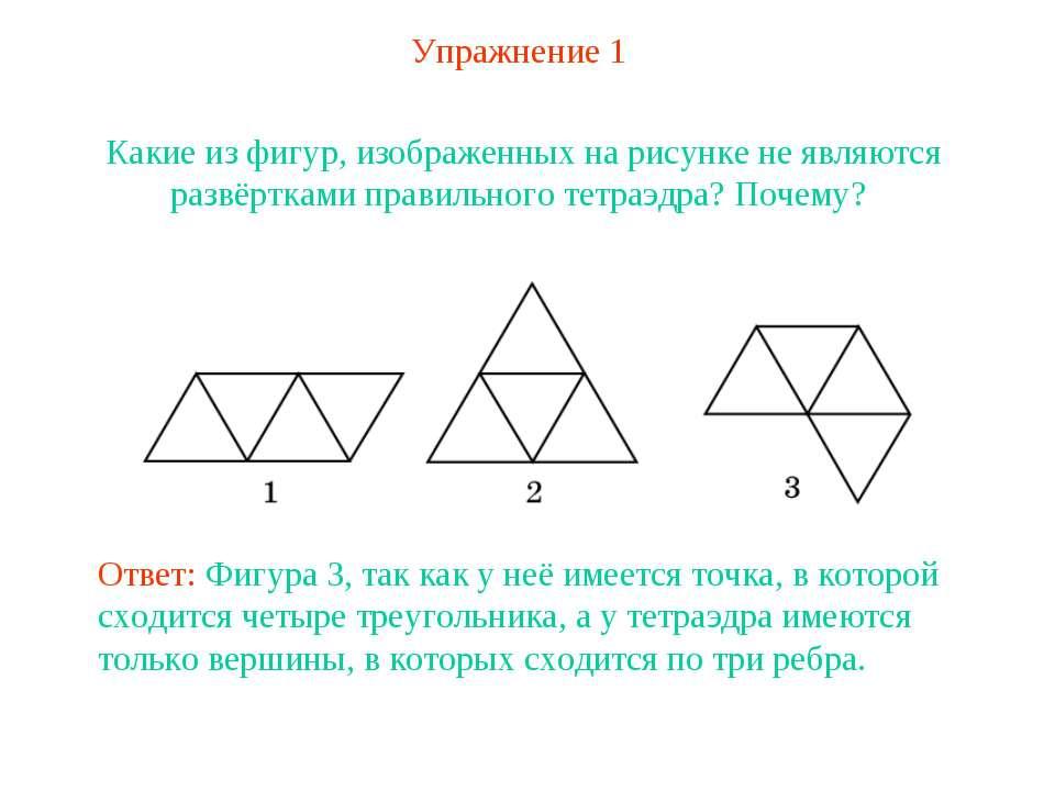 Упражнение 1 Какие из фигур, изображенных на рисунке не являются развёртками ...