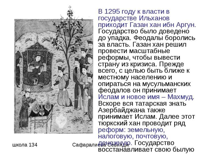 В 1295 году к власти в государстве Ильханов приходит Газан хан ибн Аргун. Гос...