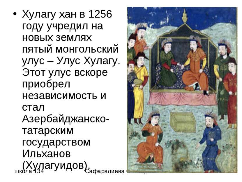 Хулагу хан в 1256 году учредил на новых землях пятый монгольский улус – Улус ...