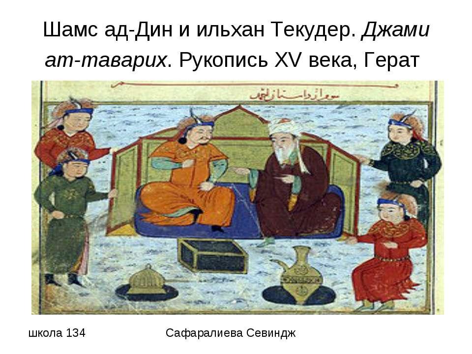 Шамс ад-Дин и ильхан Текудер.Джами ат-таварих. Рукопись XV века, Герат Сафар...
