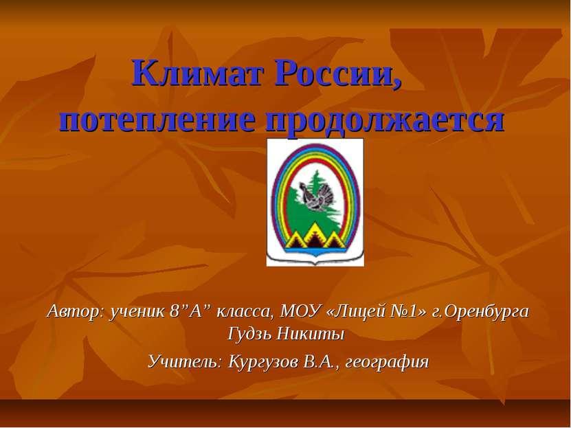 """Климат России, потепление продолжается Автор: ученик 8""""А"""" класса, МОУ «Лицей ..."""