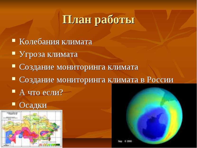 План работы Колебания климата Угроза климата Создание мониторинга климата Соз...