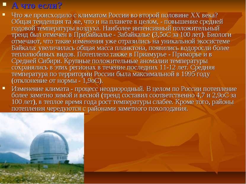 А что если? Что же происходило с климатом России во второй половине ХХ века? ...