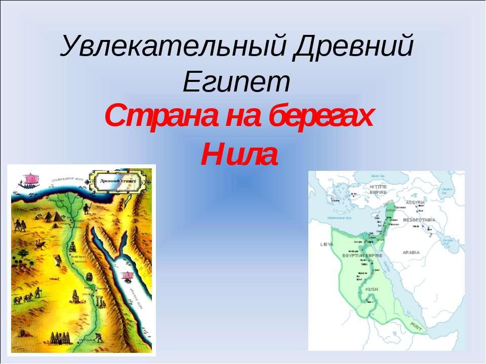 Увлекательный Древний Египет Страна на берегах Нила