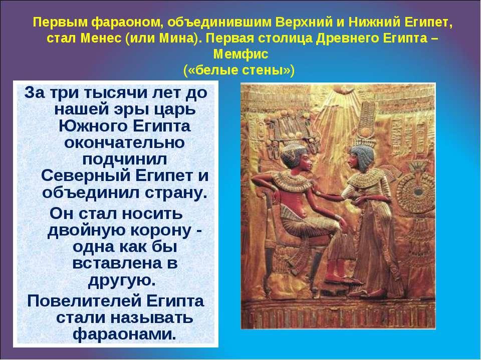 Первым фараоном, объединившим Верхний и Нижний Египет, стал Менес (или Мина)....