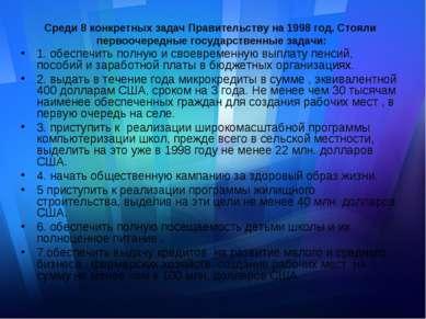 Среди 8 конкретных задач Правительству на 1998 год. Стояли первоочередные гос...