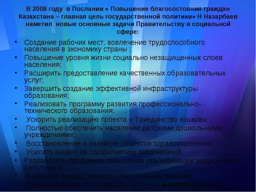 В 2008 году в Послании « Повышение благосостояния граждан Казахстана – главна...