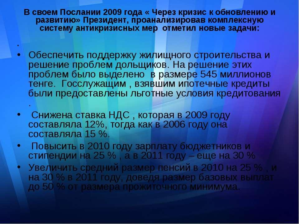 В своем Послании 2009 года « Через кризис к обновлению и развитию» Президент,...