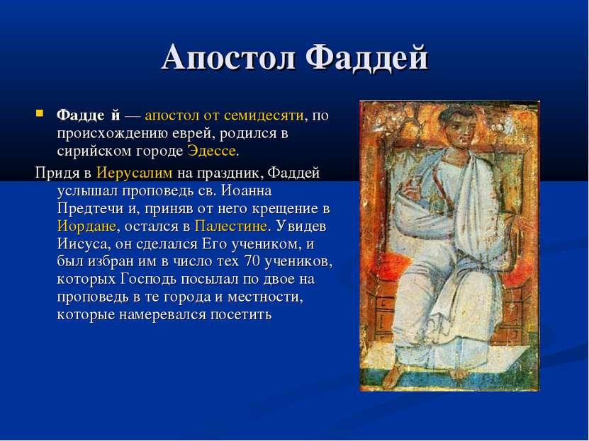 Апостол Фаддей Фадде й — апостол от семидесяти, по происхождению еврей, родил...