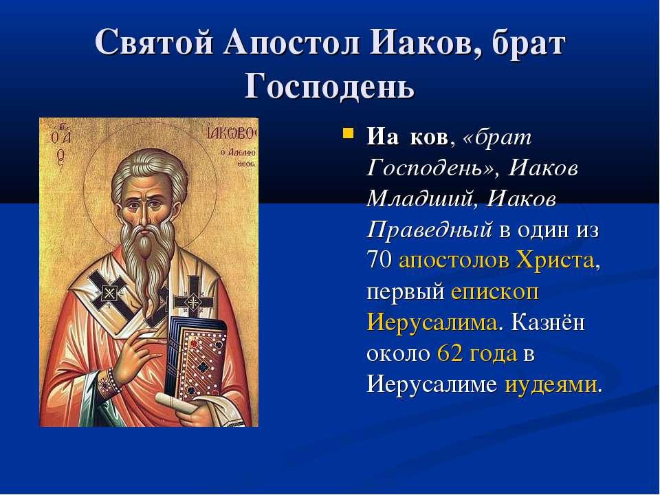 Святой Апостол Иаков, брат Господень  Иа ков, «брат Господень», Иаков Младши...