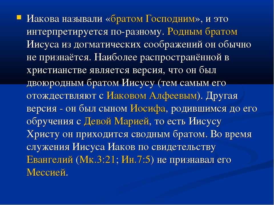 Иакова называли «братом Господним», и это интерпретируется по-разному. Родным...