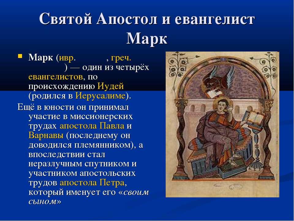 Святой Апостол и евангелист Марк Марк (ивр. מרקוס , греч. Μάρκος) — один из ч...