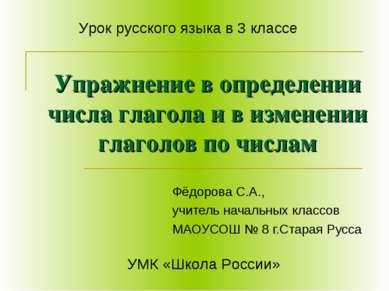 Упражнение в определении числа глагола и в изменении глаголов по числам Фёдор...