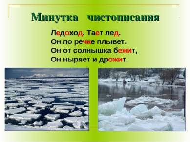 Минутка чистописания Ледоход. Тает лед. Он по речке плывет. Он от солнышка бе...