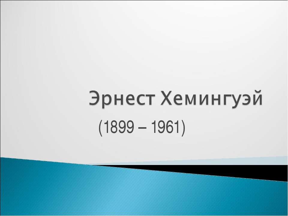 (1899 – 1961)