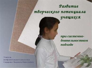 Развитие творческого потенциала учащихся при системно- деятельностном подходе...