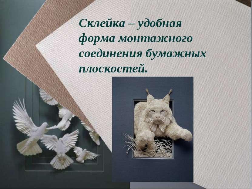 Склейка – удобная форма монтажного соединения бумажных плоскостей.