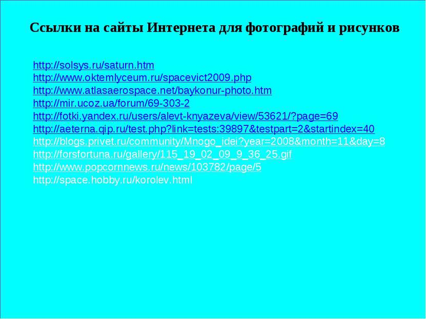 http://solsys.ru/saturn.htm http://www.oktemlyceum.ru/spacevict2009.php http:...