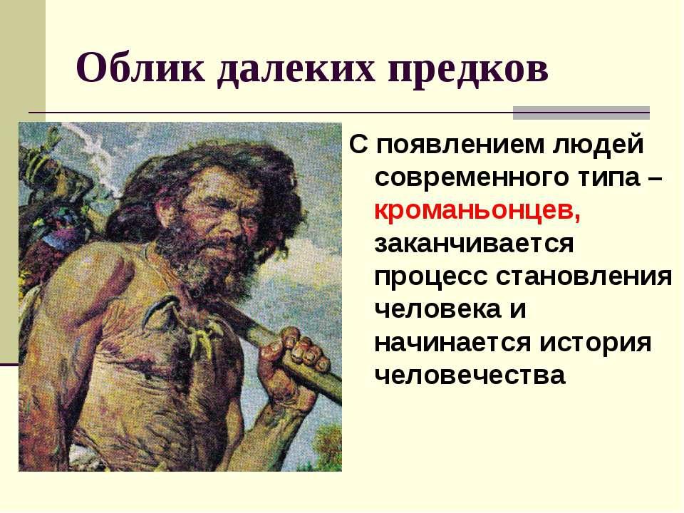 Облик далеких предков С появлением людей современного типа – кроманьонцев, за...