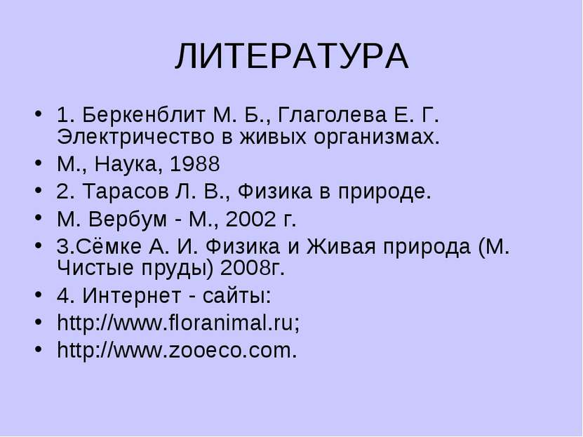 ЛИТЕРАТУРА 1. Беркенблит М. Б., Глаголева Е. Г. Электричество в живых организ...