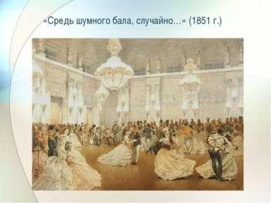 «Средь шумного бала, случайно…» (1851 г.)