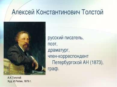 Алексей Константинович Толстой русский писатель, поэт, драматург, член-коррес...