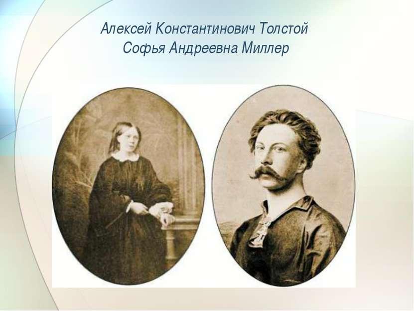 Алексей Константинович Толстой Софья Андреевна Миллер