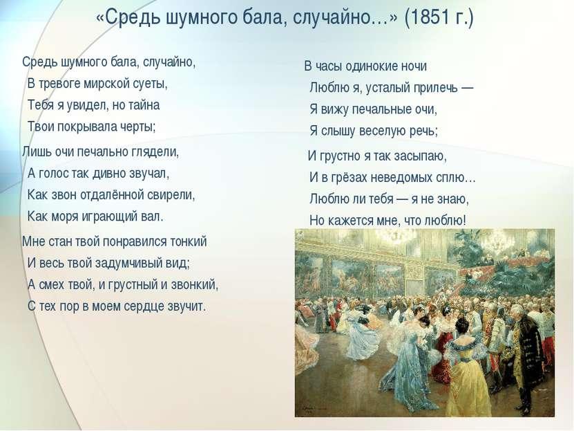 «Средь шумного бала, случайно…» (1851 г.) Средь шумного бала, случайно, В тре...