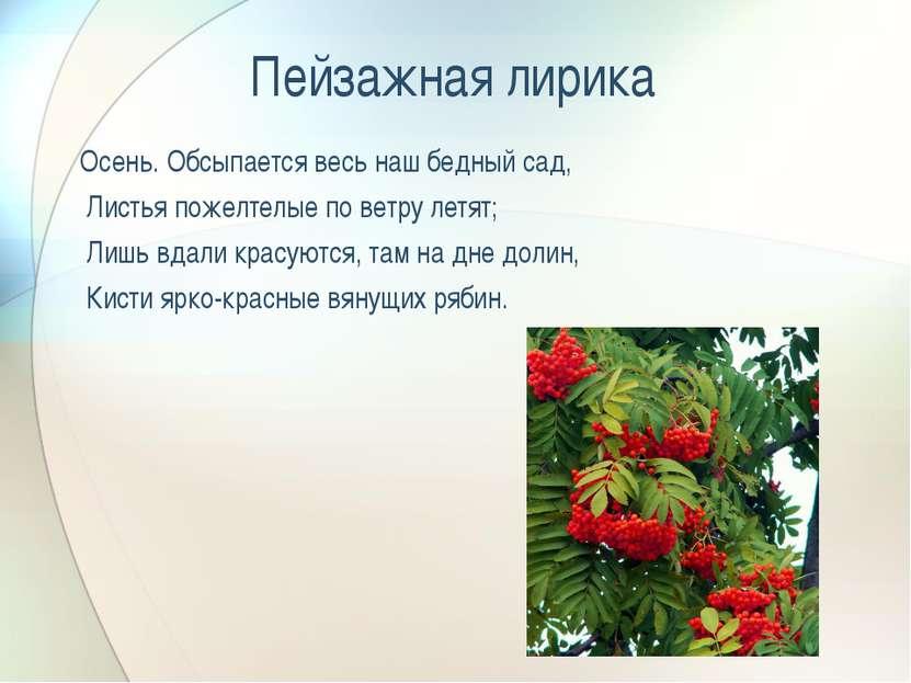 Пейзажная лирика Осень. Обсыпается весь наш бедный сад, Листья пожелтелые по ...