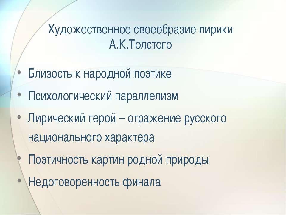 Художественное своеобразие лирики А.К.Толстого Близость к народной поэтике Пс...
