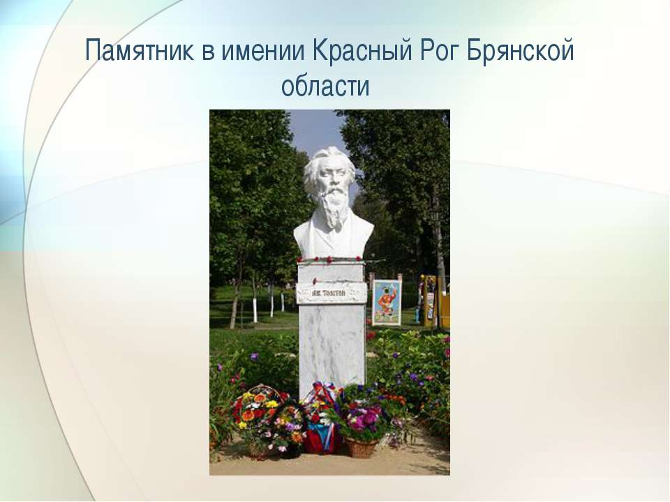 Памятник в имении Красный Рог Брянской области