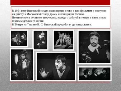 В 1964 году Высоцкий создал свои первые песни к кинофильмам и поступил на раб...