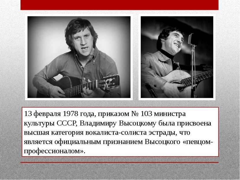 13 февраля 1978 года, приказом № 103 министра культуры СССР, Владимиру Высоцк...