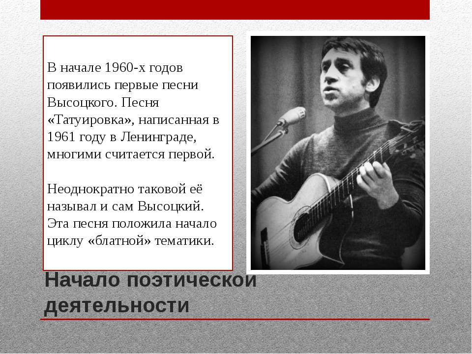 Начало поэтической деятельности В начале 1960-х годов появились первые песни ...