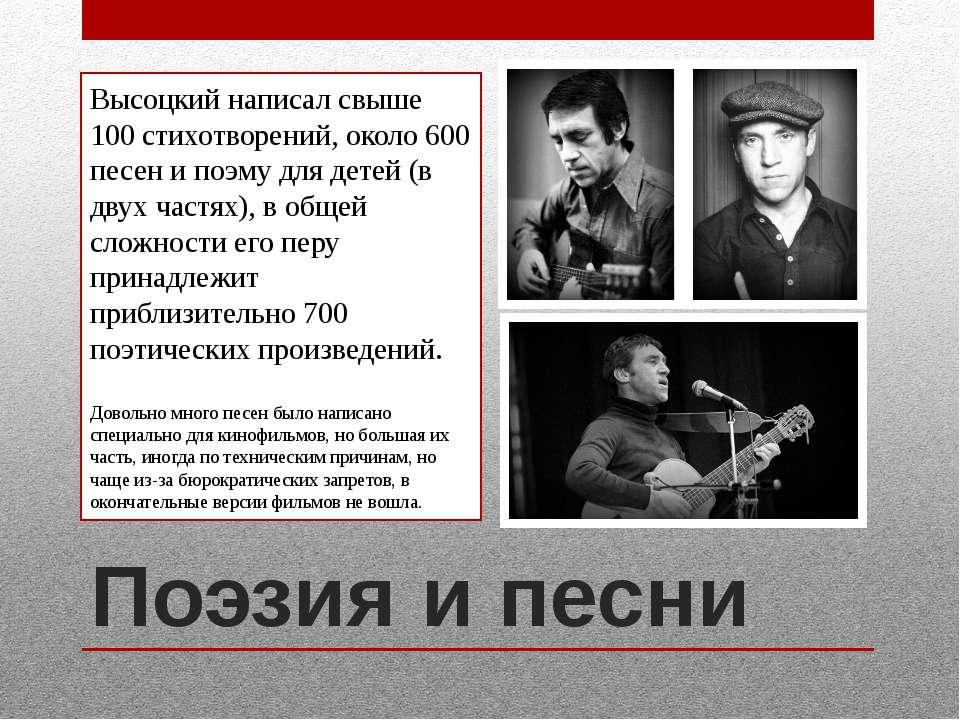 Поэзия и песни Высоцкий написал свыше 100 стихотворений, около 600 песен и по...
