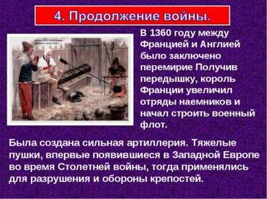 В 1360 году между Францией и Англией было заключено перемирие Получив передыш...