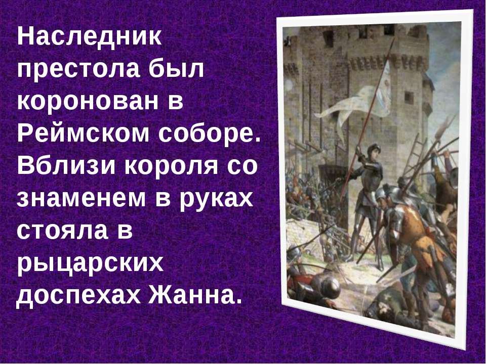 Наследник престола был коронован в Реймском соборе. Вблизи короля со знаменем...